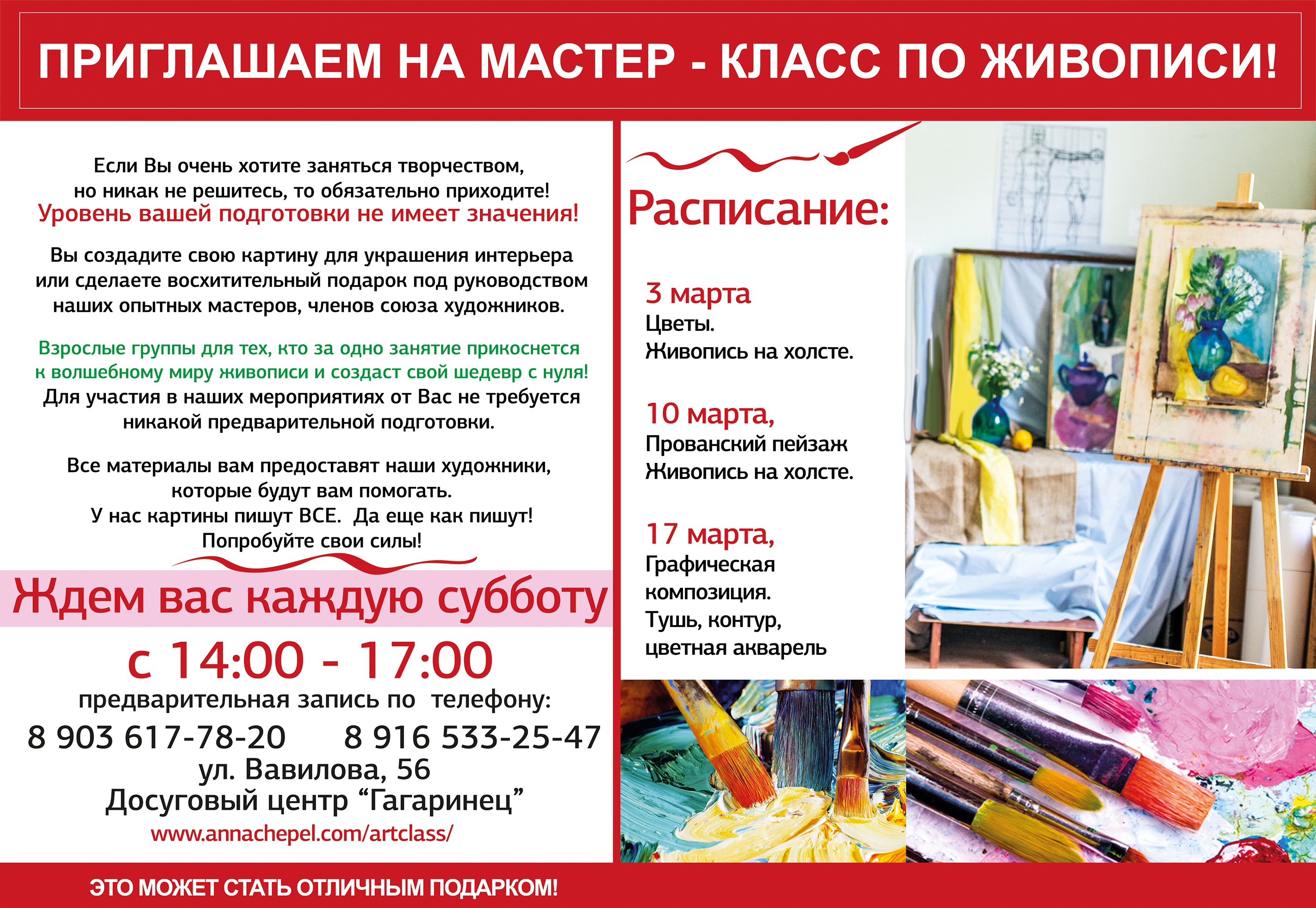 Мастер-классы по рисованию еженедельно. Москва, Вавилова, 56.